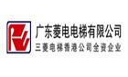 广东菱电电梯有限公司
