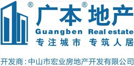 中山市宏业房地产开发有限公司