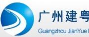广州建粤路桥检测技术有限公司