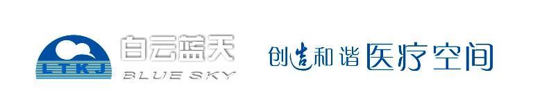 广州白云蓝天医疗设备有限公司