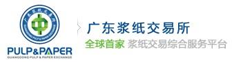 广东浆纸交易所股份有限公司