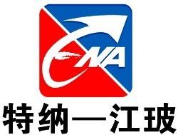 江西特纳江玻实业发展有限公司
