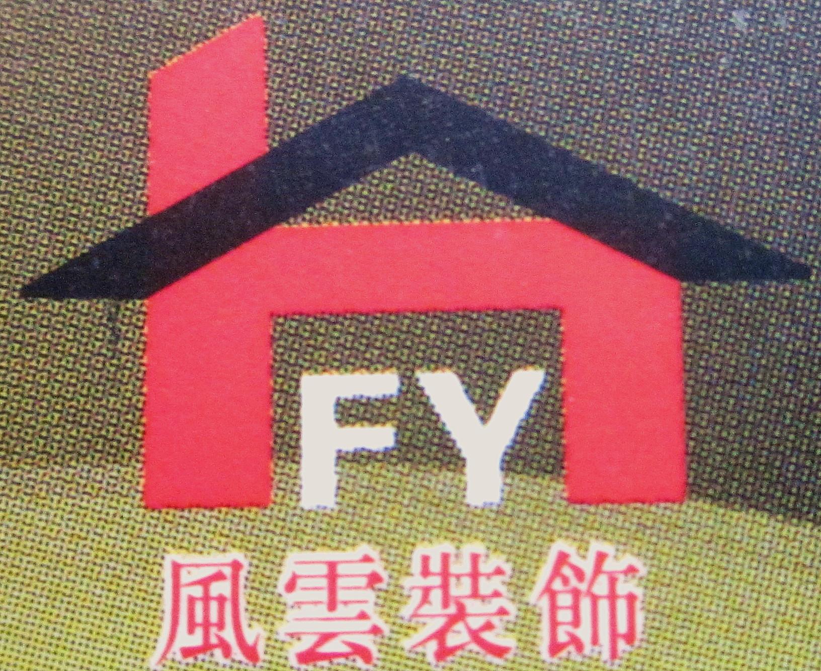 广州风云装饰工程有限公司