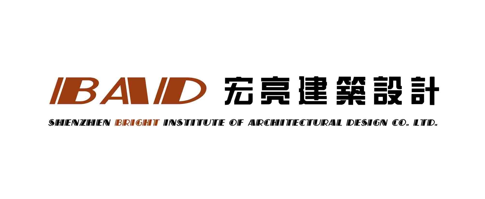 深圳市宏亮建筑设计有限公司