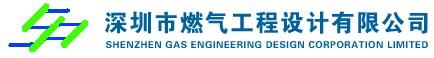 深圳市燃气工程设计有限公司