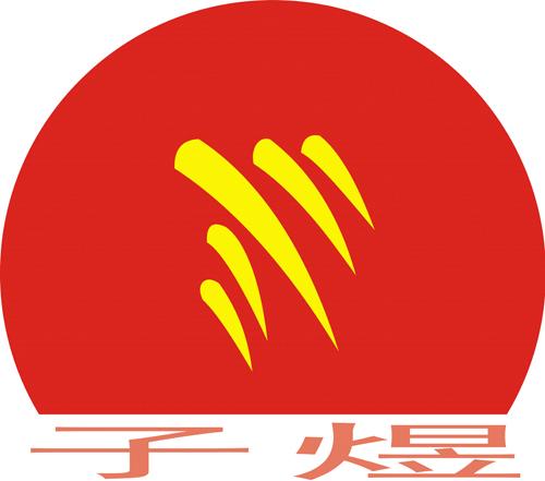 深圳市子煜钢结构工程有限公司