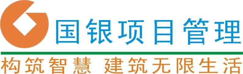 深圳市国银建设工程项目管理有限公司