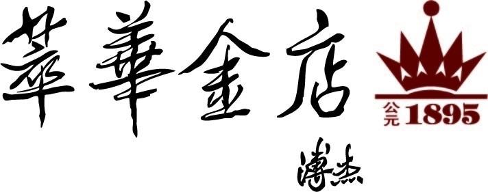 深圳市萃华珠宝首饰有限公司
