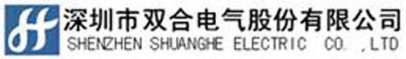 深圳市雙合電氣股份有限公司