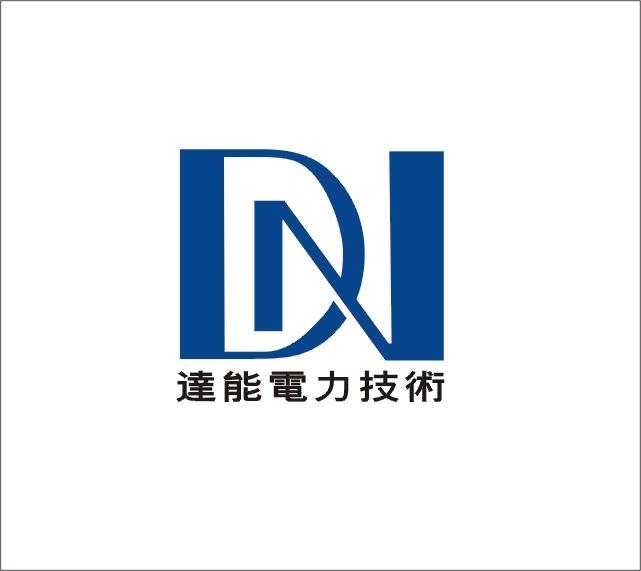 深圳市達能電力技術有限公司