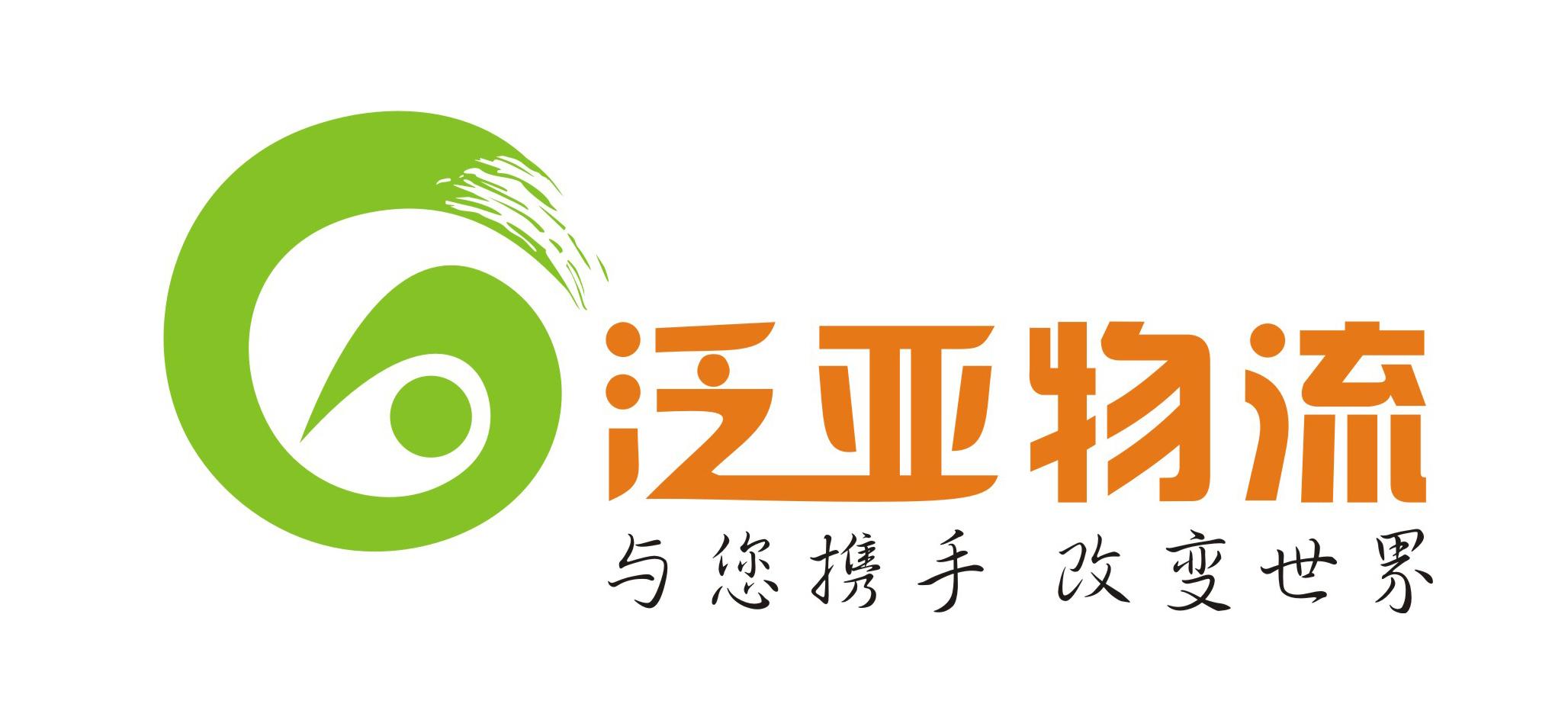 深圳市泛亚物流有限公司