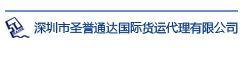 深圳市圣誉通达国际货运代理有限公司