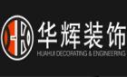深圳市华辉装饰工程有限公司