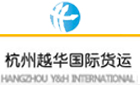 杭州越华国际货运代理有限公司深圳分公司