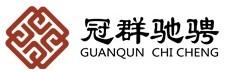 冠群驰骋投资管理(北京)有限公司罗湖分公司