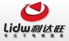 深圳市利達旺電梯有限公司