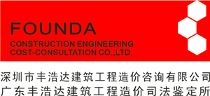 深圳市丰浩达工程项目管理有限公司