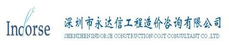深圳市永达信工程造价咨询有限公司最新招聘信息