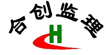 深圳市合創建設工程顧問有限公司