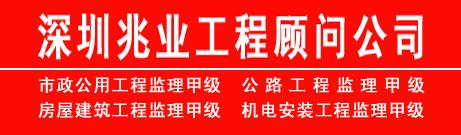 深圳市兆業工程顧問有限公司