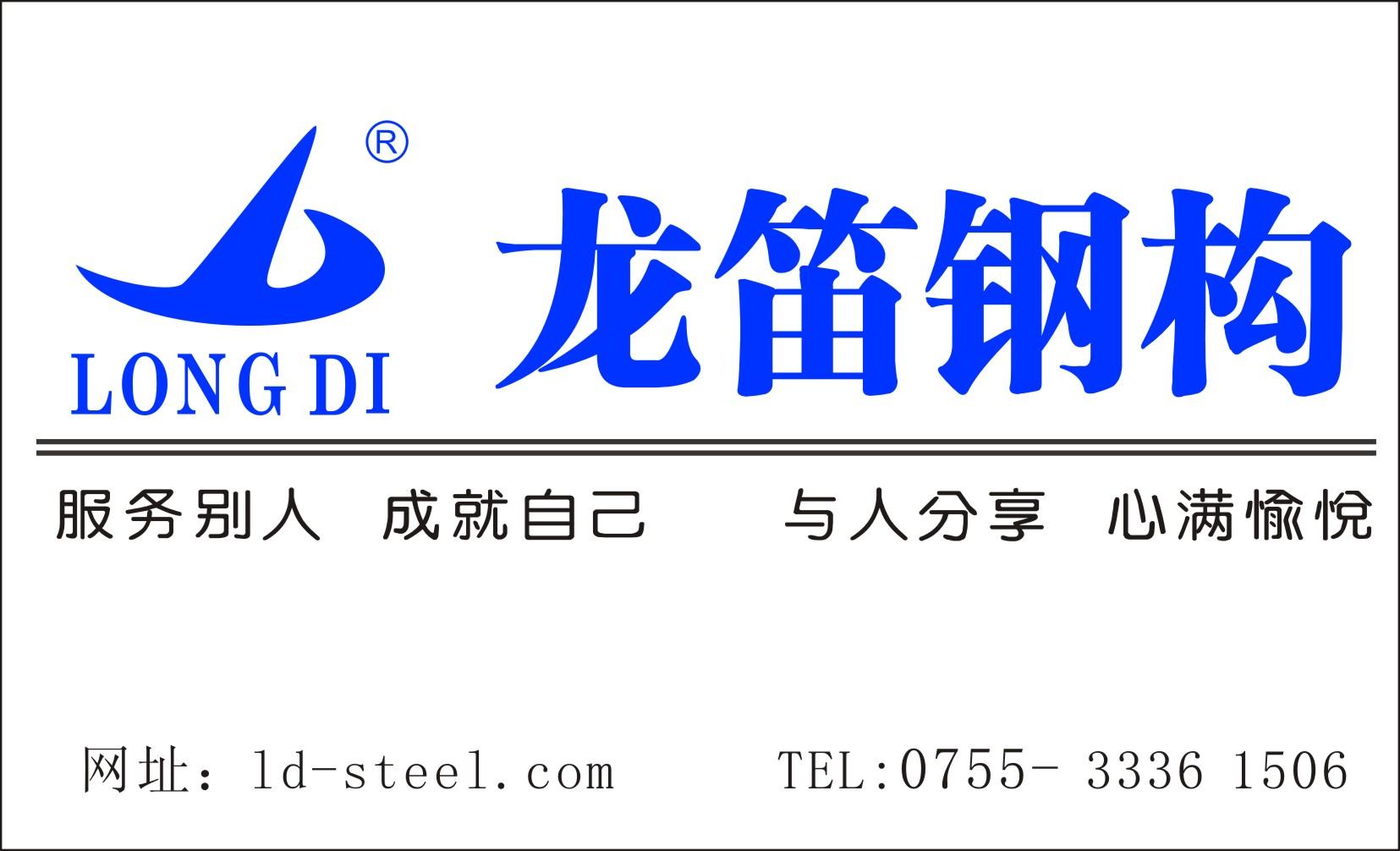 深圳市龙笛钢结构工程有限公司创立于2000年,是一家从事轻钢结构,阳台