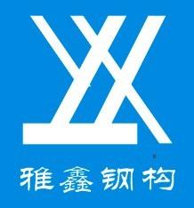 深圳雅鑫建筑钢结构工程有限公司