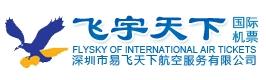 深圳市易飞天下航空服务有限公司最新招聘信息