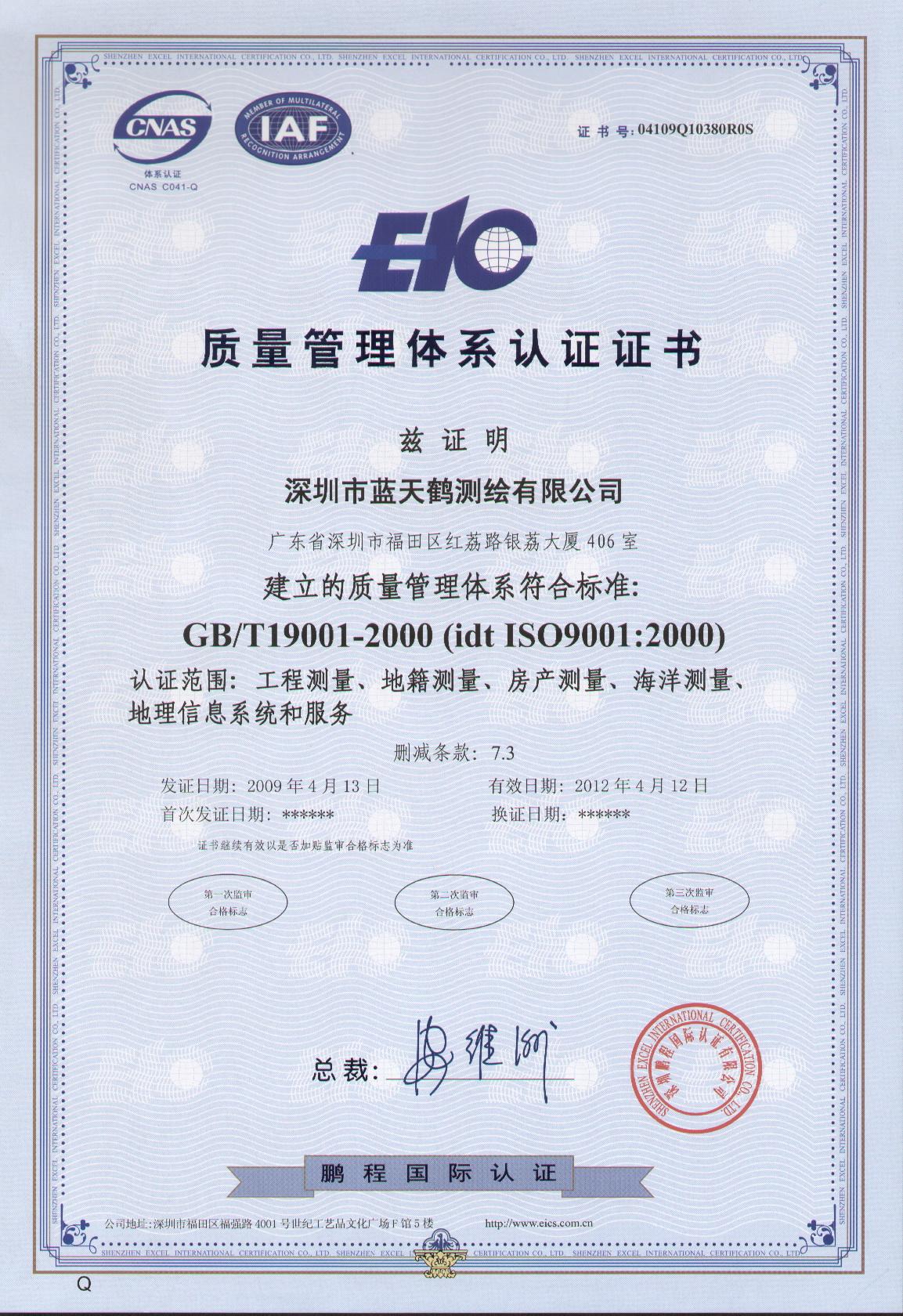深圳市蓝天鹤测绘有限公司最新招聘信息