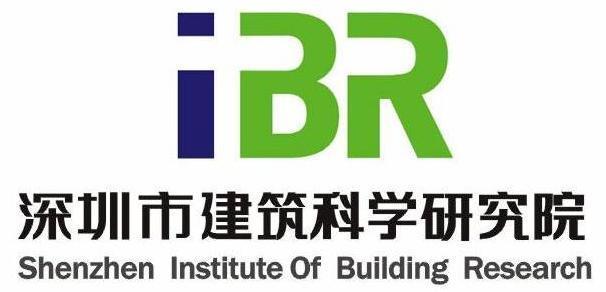深圳市建筑科学研究院有限公司