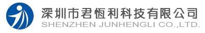 深圳市君恒利科技有限公司