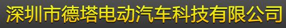 深圳市德塔电动汽车科技有限公司最新招聘信息