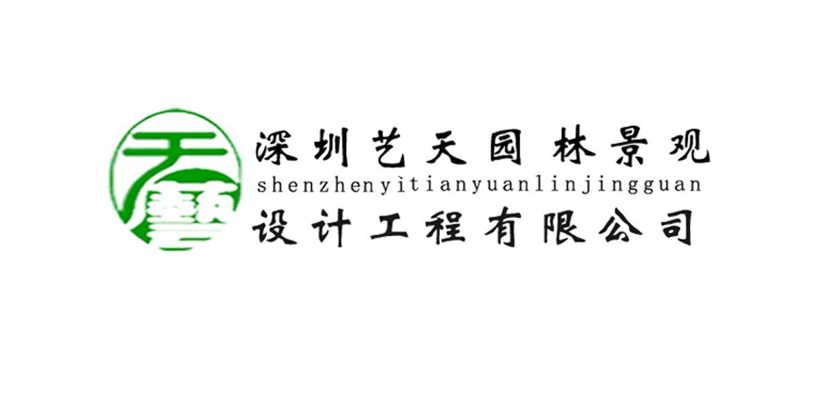 深圳市艺天园林景观工程设计有限公司