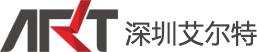 深圳艾尔特技术有限公司