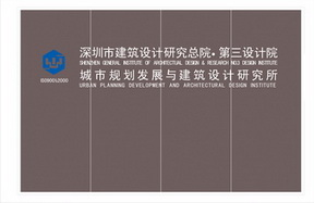 深圳市建筑设计研究总院有限公司第三分公司