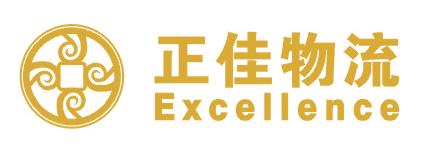 深圳正佳物流有限公司�最新招聘信息
