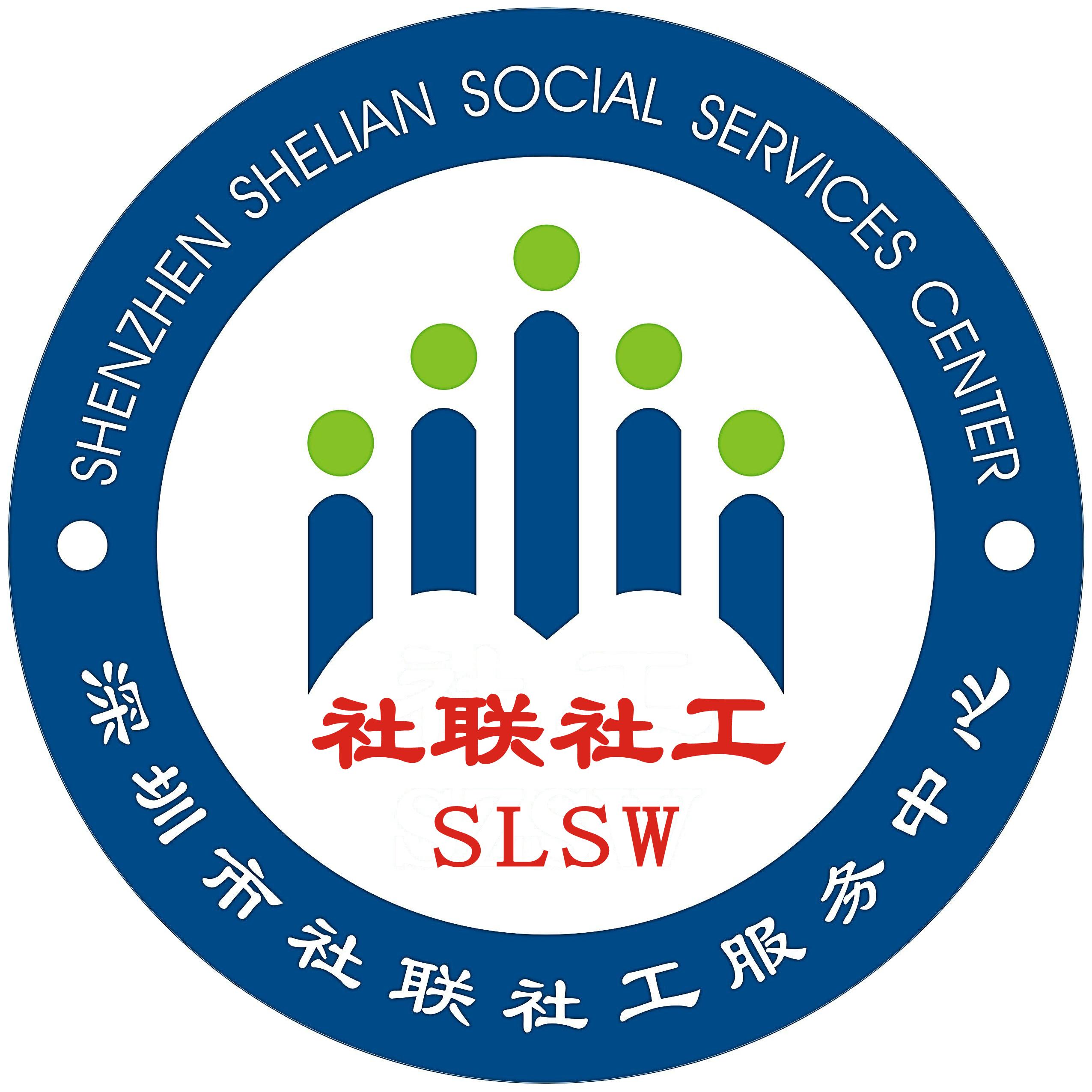 深圳市社联社工服务中心最新招聘信息