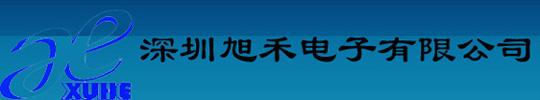 深圳市旭禾电子有限公司