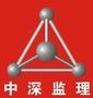 深圳市中深建设监理有限公司