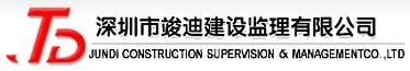 深圳市竣迪建设监理有限公司