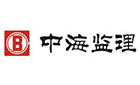 中海监理有限公司