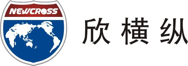 深圳市欣横纵数码科技有限公司