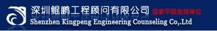 深圳鲲鹏工程顾问有限公司