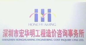 深圳市宏华明工程造价咨询事务所(特殊普通合伙)最新招聘信息