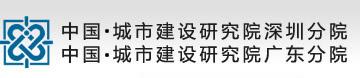 中国城市建设研究院深圳分院最新招聘信息