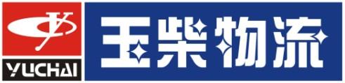 广西玉柴物流股份有限公司