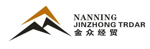 南宁市金众经贸有限责任公司