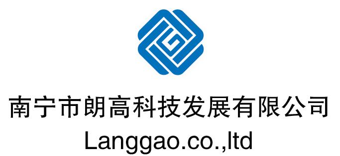 南宁市朗高科技发展有限公司