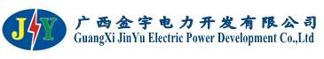广西金宇电力开发有限公司