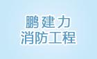 深圳市鹏建力消防工程有限公司