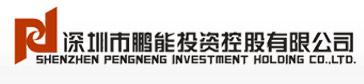 深圳市鵬能投資控股有限公司